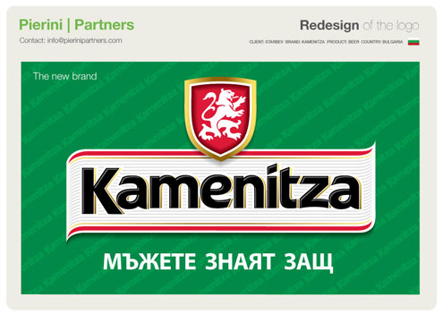 New Brand Kamenitza